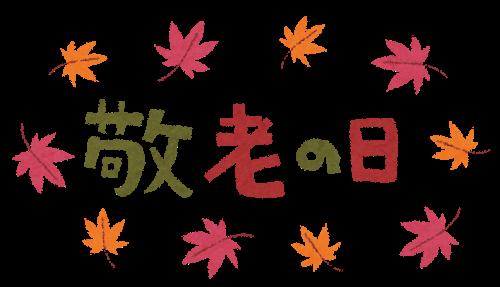keirounohi_title%e6%95%ac%e8%80%81